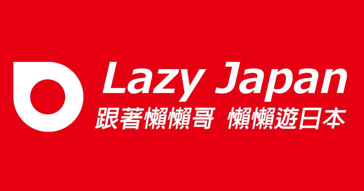 Lazy Japan 懶遊日本