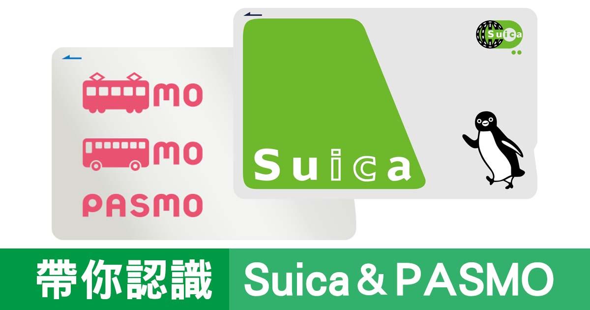 【IC卡篇】Suica、PASMO是什麼?兩者有什麼差異?該如何購買及使用Suica、PASMO? Lazy Japan 懶遊日本