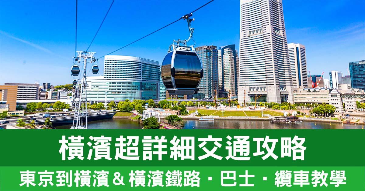 【2018最新版】東京到橫濱交通&橫濱JR‧地鐵‧港未來線‧紅鞋觀光巴士‧海岸線買票&搭乘超詳細攻略|Lazy Japan 懶遊日本