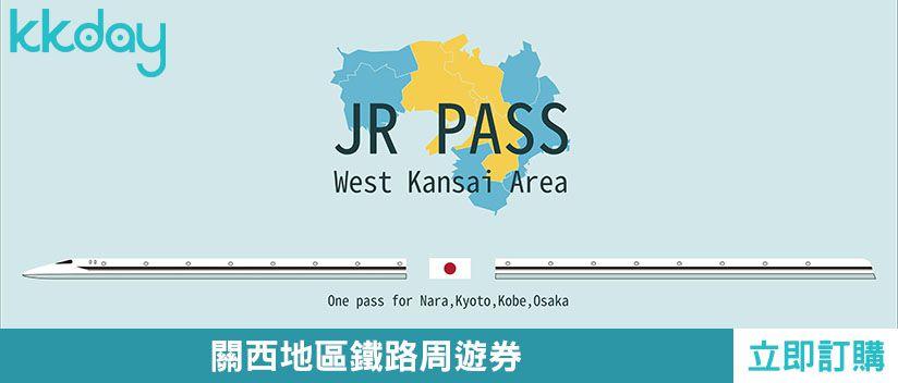 jr west pass 關西 版 兒童 票